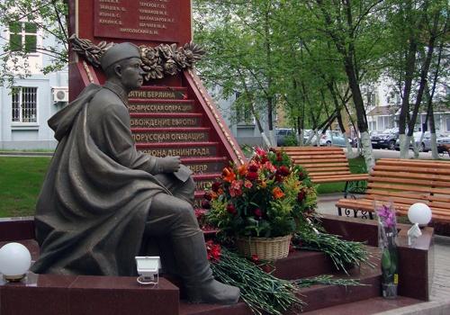 Памятник скульптура